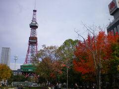 【大通公園】  すっかり秋の装いです。