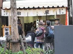 「高級」鯛焼きの柳屋  ランチ前はまだ開店前で、ランチ後は大行列が出来ていてゲットできず。高級というのが気になる,気になる。   http://www.chuo-kanko.or.jp/guide/shopping/takoyaki/takoyaki_02.html
