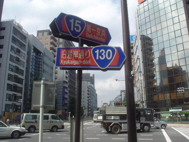 国道130号・自転車走破』浜松町...