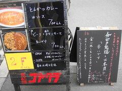 10/3 おそらく大阪で一番辛いであろうカレー屋さん「ゴヤクラ」。第一土曜日は史上最強の「鬼超え」が登場します。