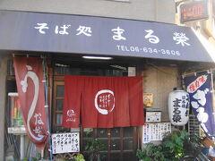 11/29 日本橋の食堂「まる栄」。デカ盛り自慢のお店です。