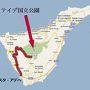 【島へ!】 テネリフェ島 5 テイデ国立公園 パラドール泊 スペイン最高峰は暑くて寒くて強風で