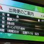 大寒の日の青森出張(1)碇ヶ関温泉