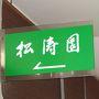 松濤園訪問 in 柳川
