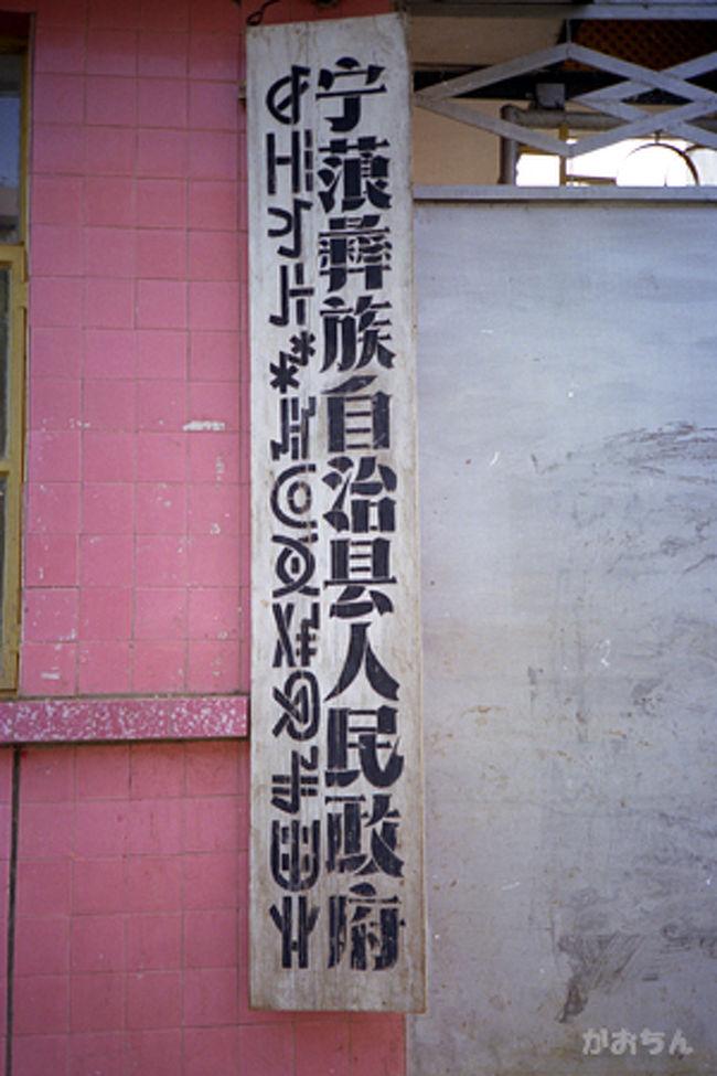 絶景!未開放の瀘沽湖(ルグフ)へ~雲南をゆく1990 (9)