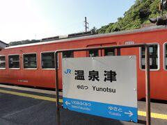 浜田駅でさらにすぐに乗り継ぎ16時51分、温泉津駅で下車。今日はここまで