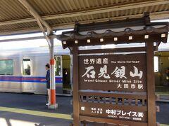 7:12、大田市駅に到着