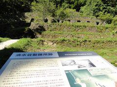 清水谷製錬所跡