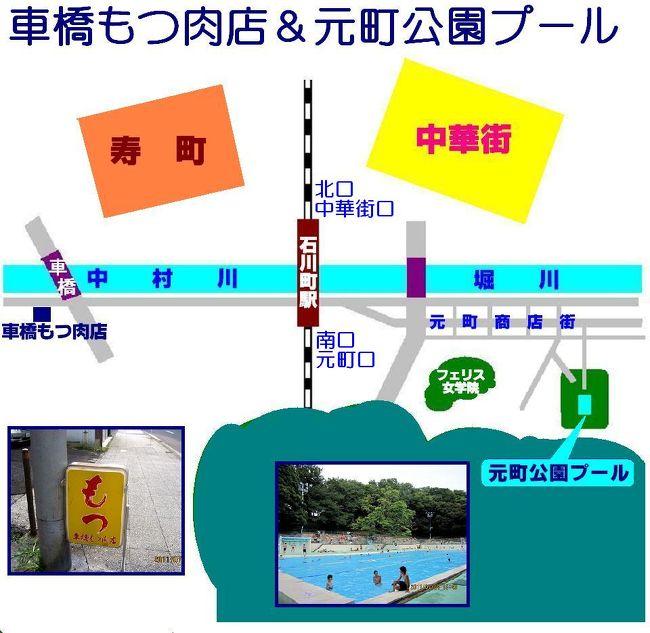 元町公園プール&車橋もつ肉店