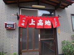 昼食は奥入瀬渓流にほど近い「上高地食堂」。十和田なのに、なぜか上高地食堂です。