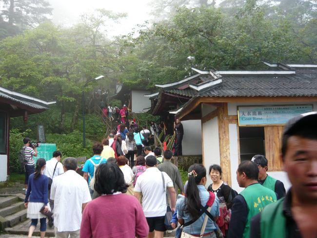 場所は変わって、雷洞平のバス停から金頂ロープウェイ乗り場までの登りの階段です。