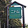 北海道への旅・緑豊かな湖畔のコテージ ホテル・ニドム滞在記その① 客室編-