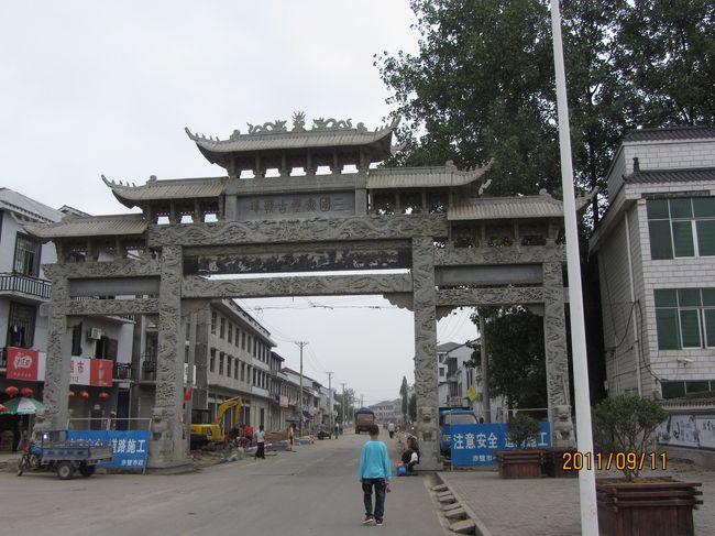 終点の交差点のロータリーを横切ると、三国赤壁古戦場の石門があります。<br />石門は二つありますが、右側は新しくなった方の石門で、道路は まだ工事中でした。<br /><br />左側に進むと旧入口で 入り口は閉鎖されていました。