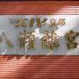 久しぶりの友人家族との家族旅行<京都編>その①-エクシブ京都八瀬離宮滞在記-