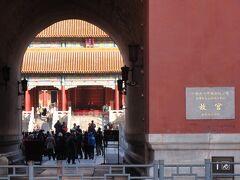 世界遺産「故宮」のプレートがある門をくぐる