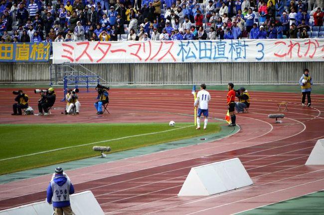 03.松田直樹メモリアルゲーム日帰り観戦 横浜F・マリノス・OB 対 Naoki Friends(ナオキフレンズ)