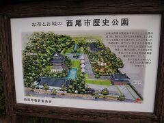 〔西尾城趾〕  名鉄西尾線西尾駅から西に少し行ったところに、西尾藩の居城であった西尾城趾があるそうなので、ちょっと立ち寄ってみることに。 現在は西尾歴史公園として整備されています。