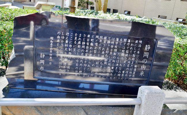 静岡市内の旧東海道 府中宿の散策