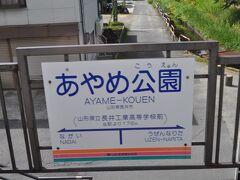 2002年に開業した新しい駅です。