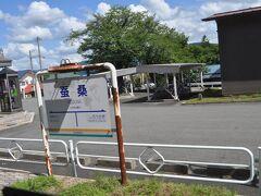 この駅も長井線開業と同時にできた駅のようです。