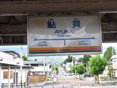 1922年に開業した時は、長井−鮎貝の開業だったようです。