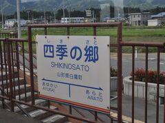 こちらは、2007年に開業した最も新しい駅です。