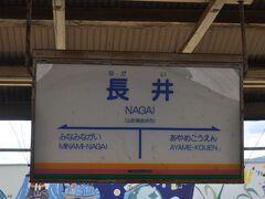 長井駅です。