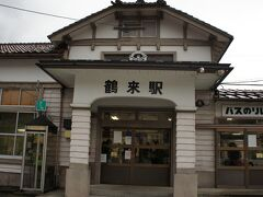 鶴来駅到着。宿の車が迎えに来てました。