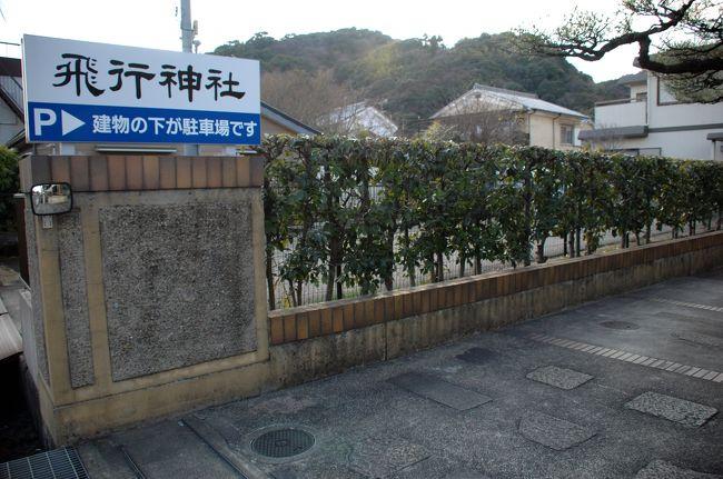 ところが、いつもは無料駐車場のらくがき寺、正月の参拝客用として駐車場を開放しているようで、八幡特有の『駐車場で一攫千金モード』に入っていました。<br />だって、1000円も取るって言うンですから、そう言われてもしゃあないでしょ。(石清水八幡宮の頓宮脇駐車場に至っては、普段1000円のバス駐車料金が、3000円に跳ね上がるし・・・(一般車両は500円から1000円へ)。なので周辺で空き地を持っている連中が、にわか駐車場屋に変身するんですわ。土日祝日は呼び込みで溢れかえるし(1月と花見シーズンなど))<br /><br />って事で、いつでも行ける所だし、急遽行き先を『飛行神社』へと変更しました。