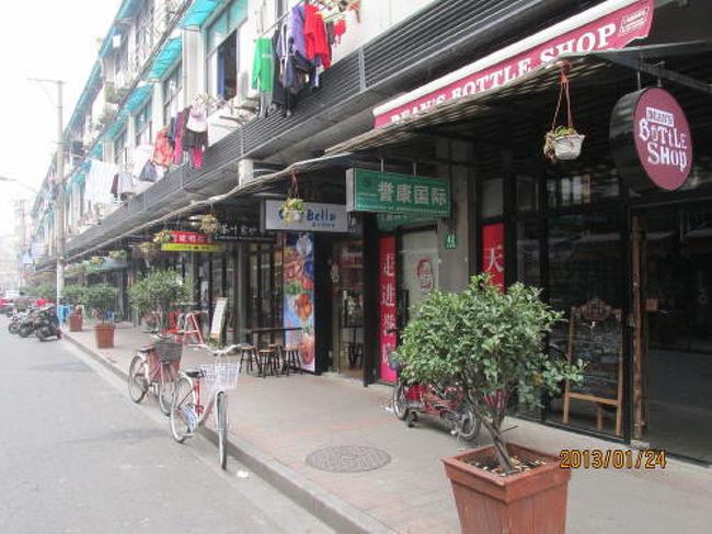 上海の永康路・おしゃれ街』上海...
