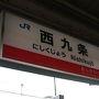 神戸から大阪港へは阪神なんば線が出来てかなり便利になりました。。。とは言っても普段は難波まで乗り通してばかりで途中で下りることはないのですが今日は西九条で乗り換えます。