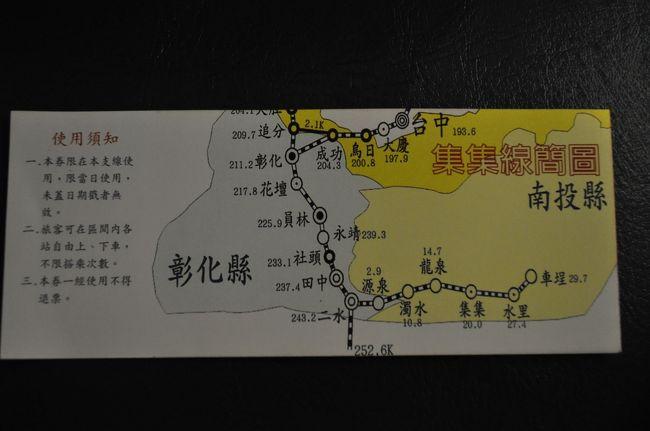 2013年1月台湾鉄道旅行5(集集線...