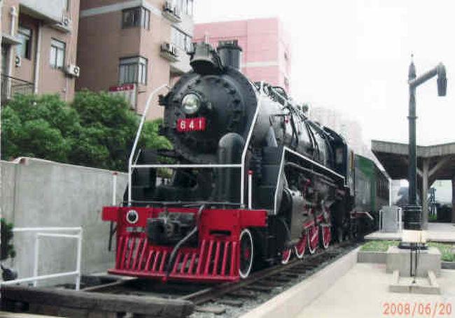 上海の鉄道博物館』上海(中国)の...