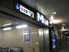 実はあろうことかこの時点まで、自分が降りた駅はブリュッセル中央駅だとばかり思っていました。 しかし駅の西口で降りて辺りを見回したところ、地図にあるはずの道路や建物がいっこうに見当たりません。 ここで初めて、「タリス」のブリュッセル市内の停車駅はブリュッセル中央駅で無く、ブリュッセル南駅だったことに気がつきました。というわけで駅舎内に戻り、グランプラス近くのホテルへ向かうためプレメトロの乗り場へ向かいます。