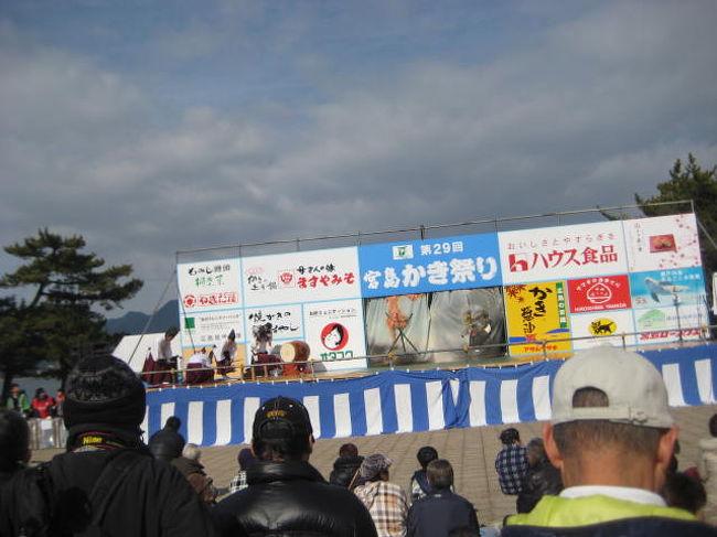 宮島 牡蠣 祭り