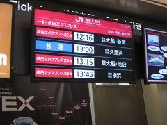 飛行機を降りたら半分旅行は終わったも同然と思いたいところですが、まだ私には、成田国際空港から電車を乗り継いで兵庫の自宅へ帰るというミッションが残っています。 乗車するのは12時16分発の特急「成田エクスプレス22号」。 長野電鉄に移籍した「成田エクスプレス」には乗った事がありますが、成田国際空港と東京の間で「成田エクスプレス」に乗るのは今日が初めてです。