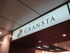 1時間ほどで東京駅に到着。駅ナカ地下街の「グランスタ」で昼食を調達、慌ただしく東海道新幹線の改札へ向かいます。