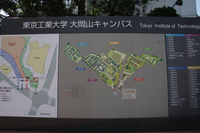 大 地図 東工 交通・キャンパスマップ