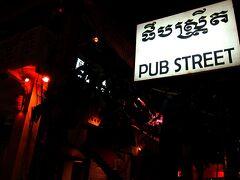 Pub Streetへ移動♪
