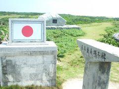 2007/5/7~11 石垣島・波照間島 http://4travel.jp/traveler/yasu_happy_go_lucky/album/10170773/ 初日本最南端の地。波照間島好きとなる原点。最南端ではそこで出会った人と3時間のおしゃべり。宿泊した宿では地元の方とゆんたく。生ビール5杯・泡盛5杯ぐらいご馳走になりました。1泊2食ビール泡盛付で5000円。  沖縄全体 6回目 石垣島  2回目 波照間島 1回目