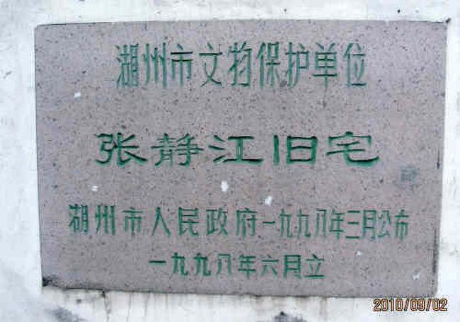 江南の南潯故鎮・4/4』浙江省(中...