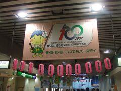 松本駅で乗り換えまで時間があったので構内をぶらぶら。ちょうど今年は松本市ができて100周年なんですね。