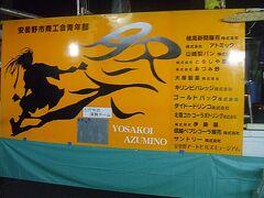 きょうの目的地。穂高駅に到着です。 駅前にはこのような看板が掲げられていました。