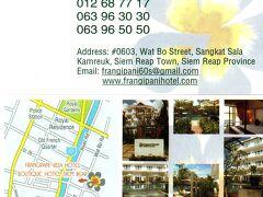 【Frangipani Villa Hotel II】 http://www.frangipanivillahotel.com/ 到着が深夜だったので、今回はHOTELにメールで送迎依頼(12USドル)した。
