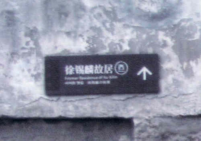 紹興の東浦古鎮・2/2』紹興(中国...