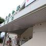 十和田市現代美術館から、十和田観光電鉄バスで三沢駅に戻ってきました。 ここから青森屋までは無料送迎サービスがあります。 青森屋に電話すると迎えに来てくれるのですが、ちょうど送迎バスがお客さんを駅まで送りに来ていたので、そのまま待たずに乗れました。