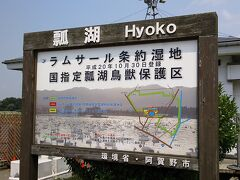 村杉温泉の前に、白鳥で有名な瓢湖におじゃま。