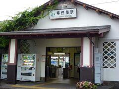 宇佐美駅舎 SUIKAが使えますが、昭和の時代から時が止まったような雰囲気です。