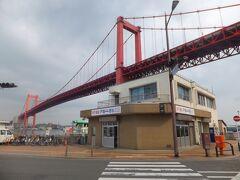 赤い橋が見えてきました。若戸大橋です。 そのたもとにあるのが若戸渡船の乗り場です。