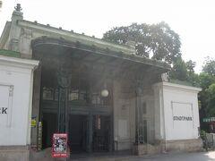 シュタットパーク駅